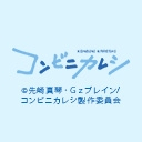 キーワードで動画検索 田村ゆかり - コンビニカレシ