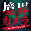 境界カメラ