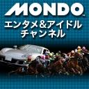 MONDOエンタメ&アイドルチャンネル