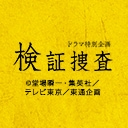 人気の「査」動画 46,041本 -ドラマ特別企画 堂場瞬一サスペンス 『検証捜査』