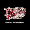 プリンセス・プリンシパル