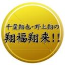 千葉翔也・野上翔の翔福翔来!!