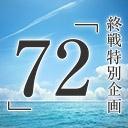終戦特別企画「72」