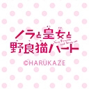 人気の「種﨑敦美」動画 222本 -ノラと皇女と野良猫ハート
