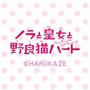 人気の「朝井彩加」動画 218本 -ノラと皇女と野良猫ハート