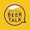 人気の「ビール」動画 1,564本 -Live! Beer Talk