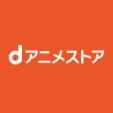 dアニメストア ニコニコ支店