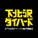 人気の「小池栄子」動画 88本 -下北沢ダイハード~人生最悪の一日~