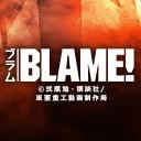 人気の「宮野真守」動画 4,092本 -BLAME!