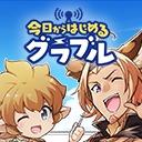 キーワードで動画検索 グラブル - 今日からはじめるグラブル!