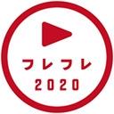 フレフレ2020動画コンテスト