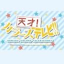 『天才!カラーズTV』チャンネル(TVアニメ「三ツ星カラーズ」応援番組)