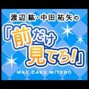 渡辺紘・中田 祐矢の「前だけ見てろ!」