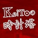 KeiToの時計搭