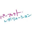 キーワードで動画検索 小池栄子 - パーフェクト・レボリューション