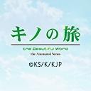 人気の「やなぎなぎ」動画 1,039本 -キノの旅 -the Beautiful World- the Animated Series