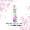 人気の「緒方恵美」動画 1,229本 -このはな綺譚