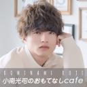 小南光司のおもてなしcafe