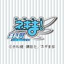 キーワードで動画検索 週刊少年マガジン - 魔法先生ネギま! 白き翼 ALA ALBA
