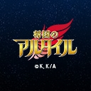 人気の「茅野愛衣」動画 2,343本 -将国のアルタイル