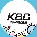 KBCチャンネル