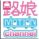路娘MOTION チャンネル