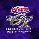 遊☆戯☆王デュエルモンスターズGX