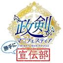 人気の「ゲーム」動画 6,887,047本 -政剣マニフェスティア 勝手に宣伝部