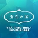 キーワードで動画検索 伊藤かな恵 - 宝石の国