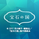 人気の「伊藤かな恵」動画 0本 -宝石の国