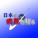 キーワードで動画検索 政治 - 日本の病巣
