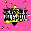 井澤詩織・吉岡麻耶の #オタク欲求開放中!!