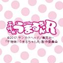 人気の「干物妹!うまるちゃん」動画 1,829本 -干物妹!うまるちゃんR