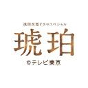 浅田次郎ドラマスペシャル 琥珀