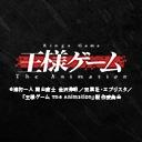 人気の「堀内隼人」動画 8本 -王様ゲーム The Animation