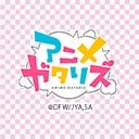 キーワードで動画検索 千本木彩花 - アニメガタリズ