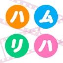 キーワードで動画検索 エンターテイメント - 小林愛香の「公開リハーサル」
