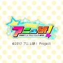 アニュ研! 秋葉原アニメ・アミューズメント研究所 2期