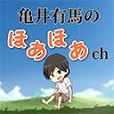 キーワードで動画検索 カラオケ - 亀井有馬のほあほあチャンネル