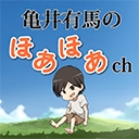 亀井有馬のほあほあチャンネル