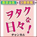 桑原由気&小野早稀のヲタクな日々!チャンネル