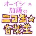人気の「加藤純一」動画 9,129本 -ニコ生☆音楽王