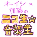 ニコ生☆音楽王