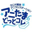 人気の「声優」動画 52,342本 -アニたまどっとコムチャンネル