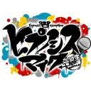 ヒプノシスマイク -ニコ生 Rap Battle-