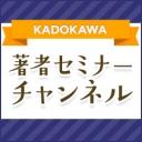 KADOKAWA著者セミナーチャンネル