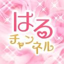 人気の「エンターテイメント」動画 271,772本 -子宮委員長はるちゃんネル