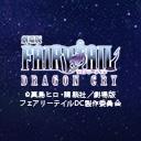 キーワードで動画検索 源 - 劇場版FAIRY TAIL -DRAGON CRY-