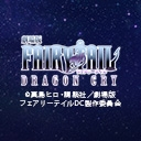 人気の「堀江由衣」動画 5,012本 -劇場版FAIRY TAIL -DRAGON CRY-