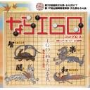 人気の「囲碁」動画 2,964本 -ならIGOコングレス 第32回国民文化祭・なら2017